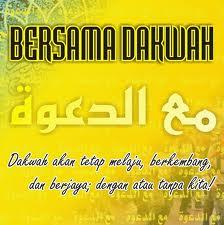STRATEGI DAKWAH ISLAM RASULULLAH SAW PERIODE MEKAH