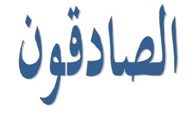 artikel-kejujuran-dalam-islam