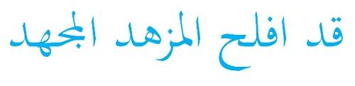 hidup-sederhana-menurut-islam